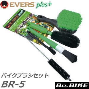 EVERS PLUS シリーズバイクブラシセット ケミカル|bebike