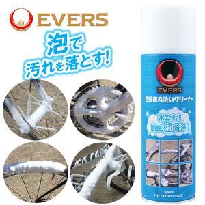 EVERS エバーズ 自転車 丸洗い クリーナー ケミカル 自転車 洗車|bebike