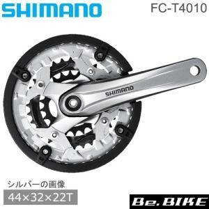 shimano(シマノ) FC-T4010 | クランクセット 44×32×22T チェーンガード付 3×9SPEED ブラック/シルバー|bebike
