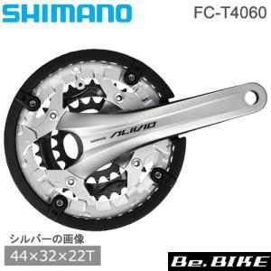 shimano(シマノ) FC-T4060   ALIVIO クランクセット 44×32×22T チェーンガード付 3×9SPEED ブラック/シルバー bebike