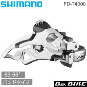 shimano(シマノ) FD-T4000   ALIVIO フロントディレイラー トップスイング/デュアルプル 63-66° 3×9SPEED bebike