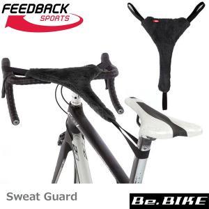 FEEDBACK Sports(フィードバッグスポーツ) Sweat Guard スウェットガード 自転車 サイクルトレーナー(オプション)|bebike