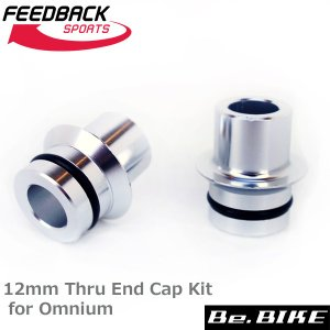 FEEDBACK Sports(フィードバッグスポーツ) 12mm Thru End Cap Kit for Omnium オムニウム 自転車 サイクルトレーナー(オプション)|bebike