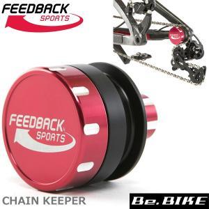 FEEDBACK Sports(フィードバッグスポーツ) CHAIN KEEPER チェーンキーパー 自転車 工具|bebike