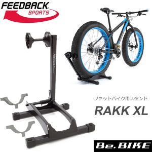 FEEDBACK Sports(フィードバッグスポーツ) RAKK XL STAND ファットバイク...
