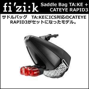fi'zi:k(フィジーク) サドルパック テイク ICS キャットアイ RAPID 3付 FB0400A11801(ICSタイオウ) 自転車 サドルバッグ 国内正規品|bebike