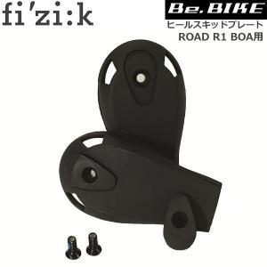 フィジーク ヒールスキッドプレート ROAD R1 BOA用 自転車 シューズ オプション|bebike
