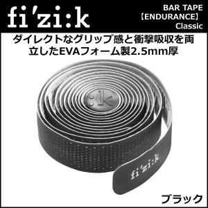 fi'zi:k(フィジーク) Bar Tape (エンデュランス) クラシック(2.5mm厚) バーテープ ブラック(BT08A00032) bebike|bebike