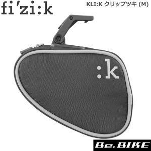 fi'zi:k(フィジーク) KLI:K クリップツキ (M)(ICS対応) サドルバッグ (FB05M00A0X004) bebike|bebike