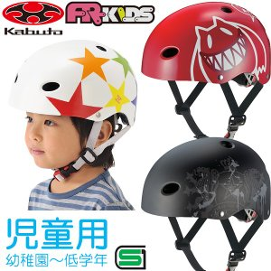 OGK KABUTO  FR-KIDS (FR-キッズ) ヘルメット サイズ:50-54cm 幼稚園・年中〜小学生・低学年くらい 子供用(キッズ) 自転車ヘルメット 児童用ヘルメット bebike bebike
