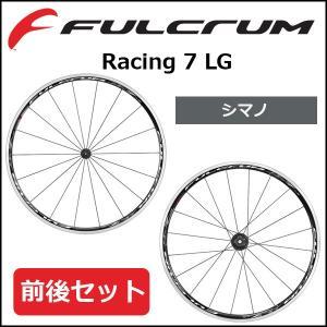 フルクラム(FULCRUM) Racing 7 LG (前後セット) シマノ 自転車 ホイール ロード|bebike