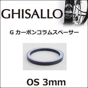 GHISALLO G カーボンコラムスペーサーOS 3mm 自転車 コラムスペーサー|bebike