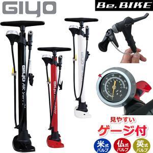 GIYO(ジーヨ) GF-54 ゲージ付フロアポンプ 米式・仏式・米式バルブ対応 自転車 空気入れ|bebike