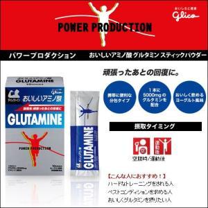 グリコ おいしいアミノ酸 グルタミン スティック グルタミン...
