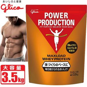 グリコ パワープロダクション マックスロードホエイプロテイン チョコレート味 3.5kg  ▼商品情...