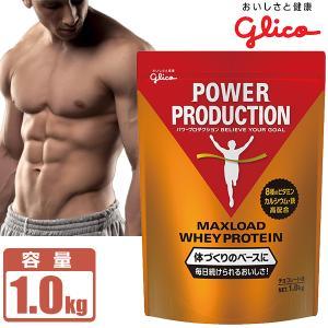 グリコ マックスロード MAXLOAD ホエイプロテイン (チョコレート風味) 1.0kg 瞬発系 ...