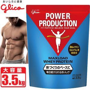 おまけ付! プロテイン グリコ マックスロード MAXLOAD ホエイ プロテイン サワーミルク風味 3.5kg