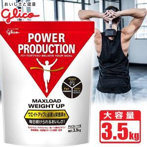 グリコ マックスロード MAXLOAD ウエイトアップ (チョコレート風味) 80 3.5kg 体を大きくしたい方向け