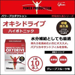 グリコ オキシドライブ ハイポトニックドリンク 1箱/10本入 パプリカキサントフィル|bebike