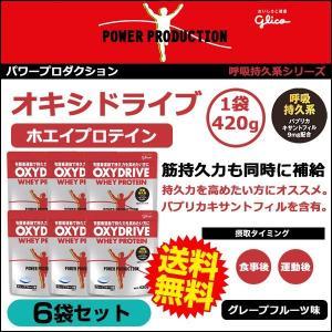 グリコ(glico) オキシドライブ ホエイプロテイン 【420g×6袋セット:1ケース】  パプリ...