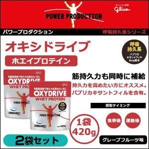 グリコ(glico) オキシドライブ ホエイプロテイン 【420g×2袋セット】 パプリカキサントフ...