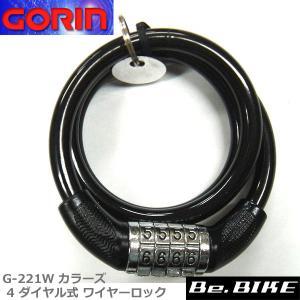 ゴリン G-221W カラーズ 4 ダイヤル式 ワイヤーロック ブラック 自転車 鍵 ロック|bebike