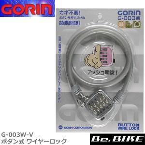 ゴリン G-003W-V ボタン式 ワイヤーロック シルバー (φ10x600mm) 自転車 鍵 ロック|bebike