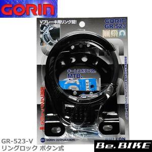 ゴリン GR-523-V リングロック ボタン式 (カンチ止め用) ブラック 自転車 鍵 ロック 後輪錠|bebike