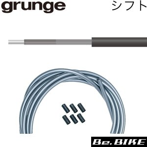 gurunge(グランジ) ライナー入 カラーアウターワイヤー シフト シルバー 自転車 ケーブル|bebike