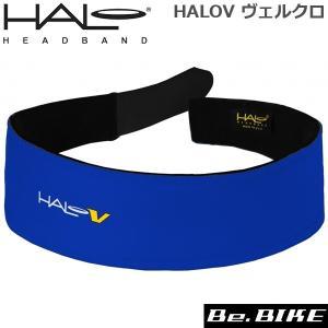 HALO HALO ヘイロ2 ベロクロタイプ ロイヤルブルー 自転車 ヘッドバンド|bebike