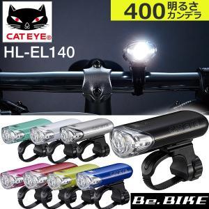 キャットアイ HL-EL140 自転車 ライト バッテリー式モデル (80)|bebike