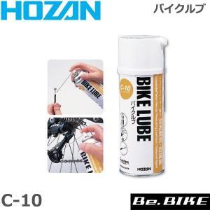 HOZAN(ホーザン)  C-10 バイクルブ 自転車 工具|bebike