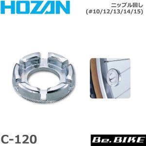 HOZAN(ホーザン)  C-120 ニップル回シ #10/12/13/14/15自転車 工具|bebike