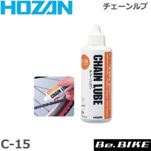 HOZAN(ホーザン)  C-15 チェーンルブ 自転車 工具|bebike