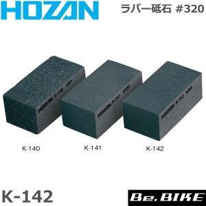 HOZAN(ホーザン)  K-142 ラバー砥石 #320自転車 工具|bebike
