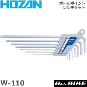 HOZAN(ホーザン)  W-110 ボールポイントレンチセット 自転車 工具|bebike