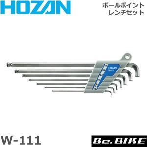 HOZAN(ホーザン)  W-111 ボールポイントレンチセット 自転車 工具|bebike