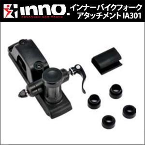 INNO IA301 インナーバイクフォークアタッチメント 1個 車内用サイクルキャリア 9mmクイックリリース・15mm・20mmスルーアクスル対応増設アタッチメント bebike
