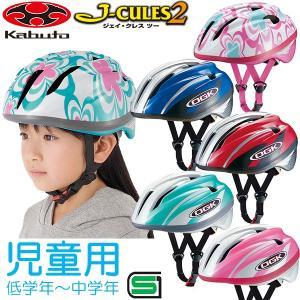 OGK KABUTO J-CULES2(J-クレス2) サイズ:54-56cm 学校・低学年〜中学年くらい 自転車ヘルメット 児童用ヘルメット bebike bebike