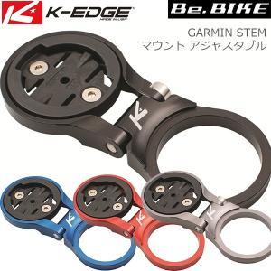 K-EDGE (ケーエッジ) K13-530 ガーミン ステム マウント アジャスタブル GARMI...
