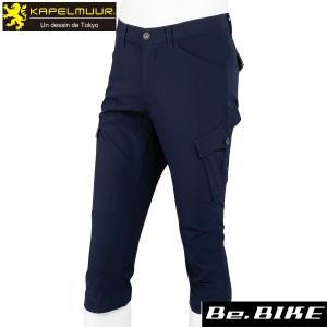 カペルミュール ストレッチクロップドパンツ ネイビー 自転車 サイクルウエア パンツ (KPCP014)|bebike