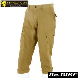 カペルミュール 裾ベルト付き クロップドパンツ アシッドベージュ 自転車 サイクルウエア パンツ (KPCP019)|bebike