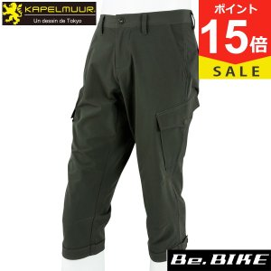 カペルミュール 裾ベルト付き クロップドパンツ オリーブ 自転車 サイクルウエア パンツ  とても伸...
