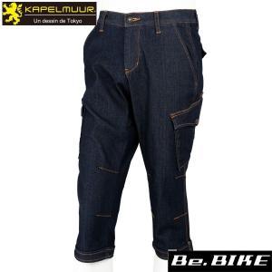 カペルミュール ストレッチデニムクロップドパンツ 裾ベルト付き インディゴ 自転車 パンツ カジュア...