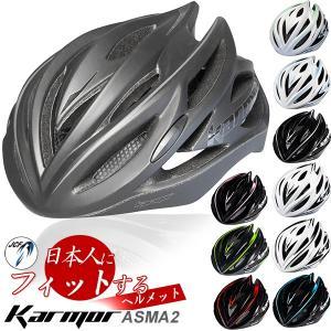 シマノ カーマー(KARMOR)ASMA2 アスマ2 自転車 ヘルメット アジアンフィット JCF公認モデル|bebike