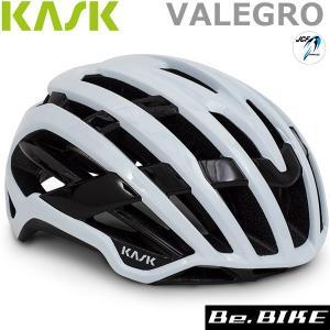 カスク(KASK) VALEGRO ホワイト  自転車 ヘルメット|bebike