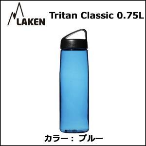 LAKEN Tritan Classic 0.75L ブルー ボトル