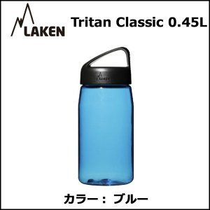 LAKEN Tritan Classic 0.45L ブルー ボトル