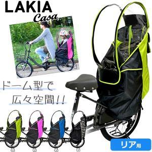 ラキア LAKIA CASA 後用 自転車 子供のせ用 レインカバー チャイルドシートカバー リア用|bebike