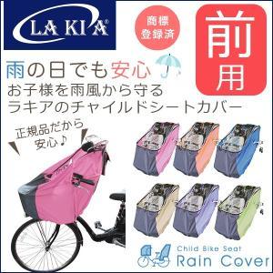 LAKIA(ラキア) チャイルドシート レインカバー 前用 (フロント用) まえ幼児座席用風防 自転車 チャイルドシート レインカバー bebike|bebike